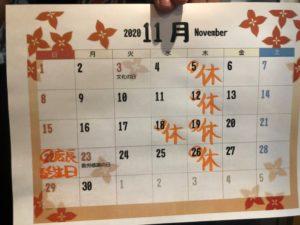 11月 カレンダー まるたか 焼き鳥 讃岐うどん 調布